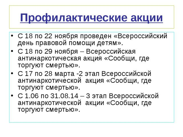 Профилактические акции С 18 по 22 ноября проведен «Всероссийский день правово...
