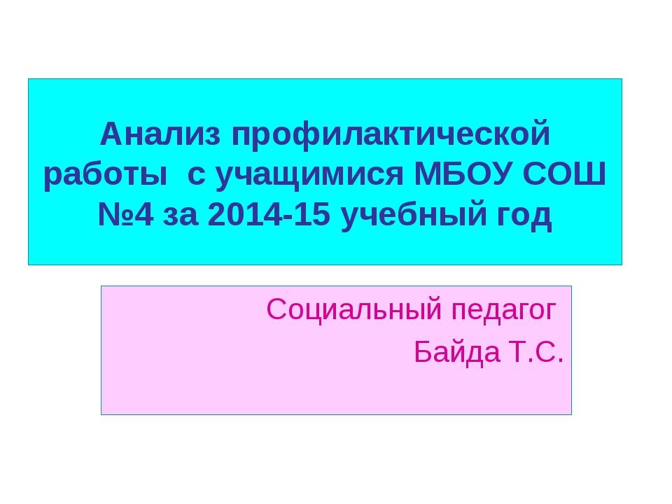 Анализ профилактической работы с учащимися МБОУ СОШ №4 за 2014-15 учебный год...