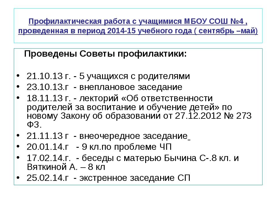 Профилактическая работа с учащимися МБОУ СОШ №4 , проведенная в период 2014-1...
