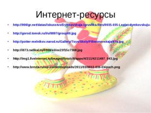 Интернет-ресурсы http://900igr.net/datas/iskusstvo/Dymkovskaja-igrushka.files