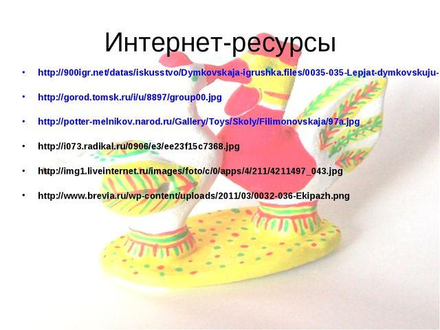 Интернет-ресурсы http://900igr.net/datas/iskusstvo/Dymkovskaja-igrushka.files...