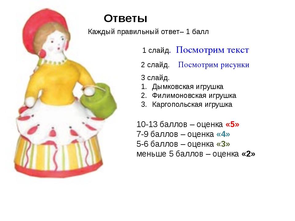 Ответы 1 слайд. Посмотрим текст 2 слайд. Посмотрим рисунки 3 слайд. Дымковска...