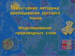 Структурная методика преподавания русского языка Моделирование производных слов