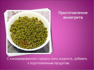 С консервированного горошка слить жидкость, добавить к подготовленным продукт