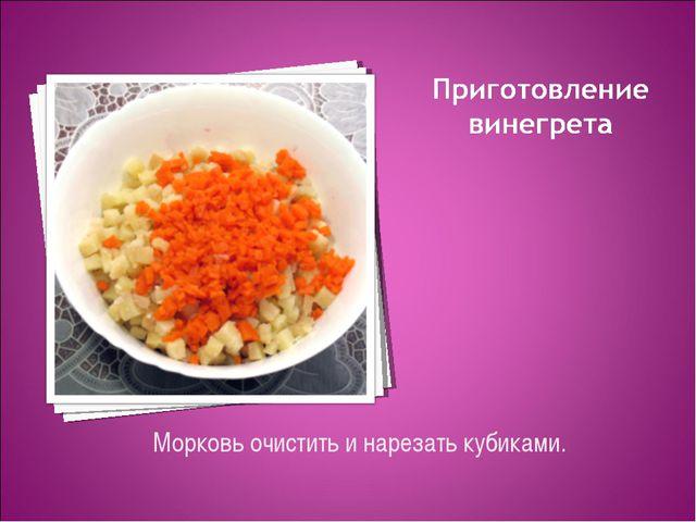 Морковь очистить и нарезать кубиками.