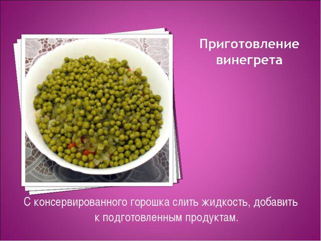 С консервированного горошка слить жидкость, добавить к подготовленным продукт...