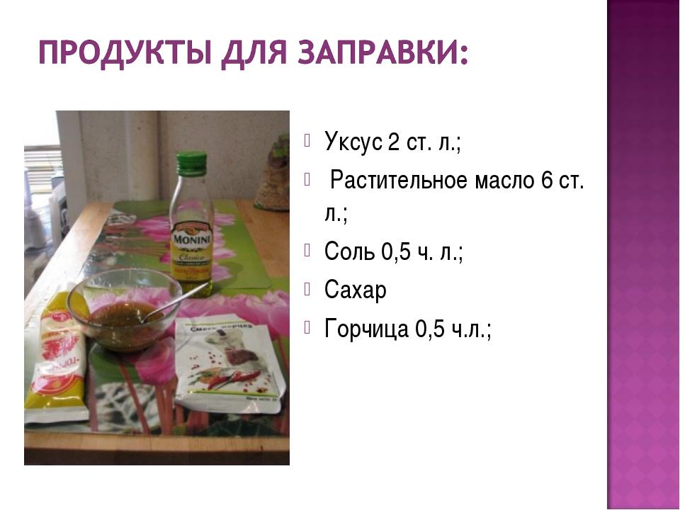 Уксус 2 ст. л.; Растительное масло 6 ст. л.; Соль 0,5 ч. л.; Сахар Горчица 0,...