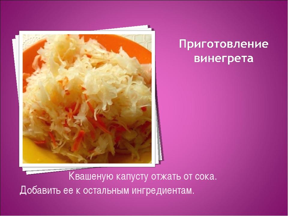Квашеную капусту отжать от сока. Добавить ее к остальным ингредиентам.