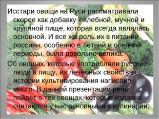 Исстари овощи на Руси рассматривали скорее как добавку к хлебной, мучной и кр