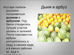 Дыня и арбуз Исстари любили россияне полакомиться дынями и арбузами. Под бахч