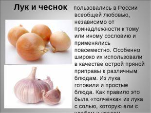 Лук и чеснок пользовались в России всеобщей любовью, независимо от принадлежн