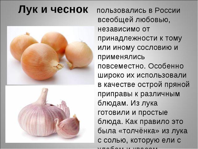 Лук и чеснок пользовались в России всеобщей любовью, независимо от принадлежн...