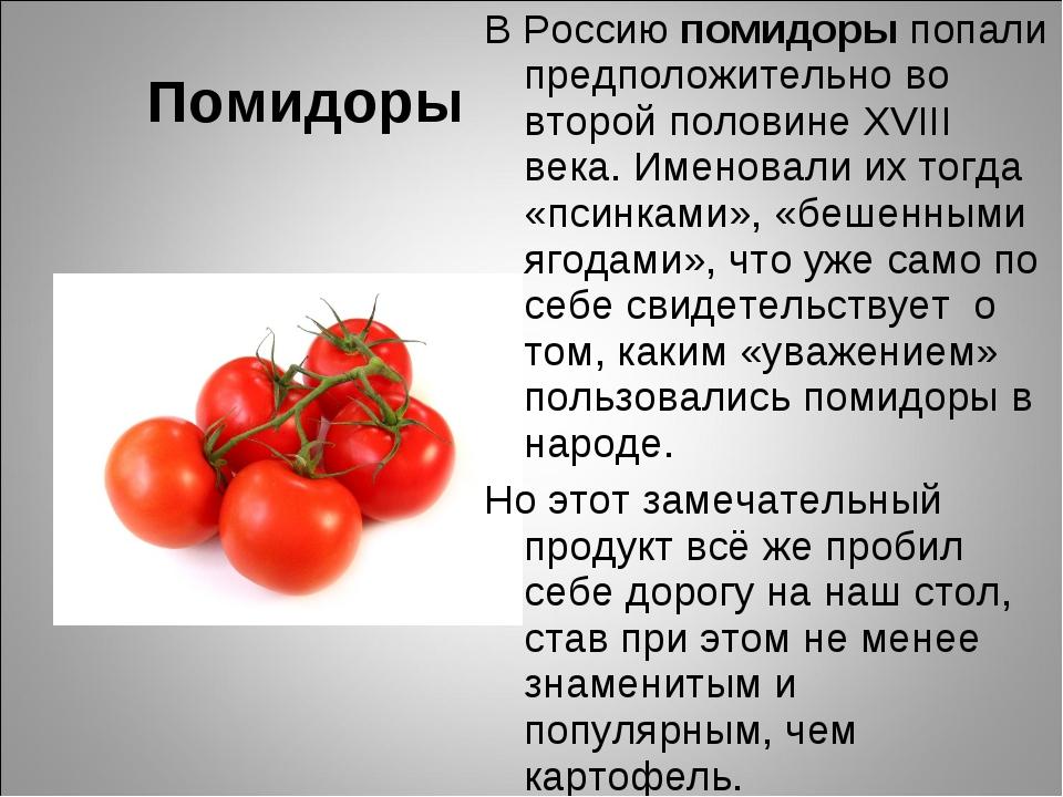 Помидоры В Россию помидоры попали предположительно во второй половине XVIII в...