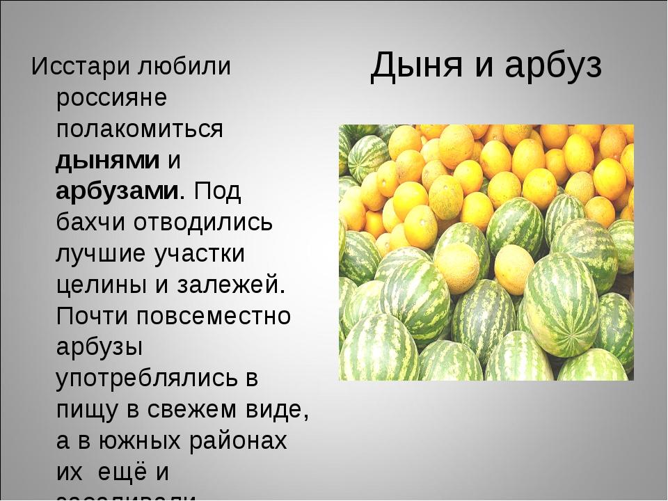 Дыня и арбуз Исстари любили россияне полакомиться дынями и арбузами. Под бахч...