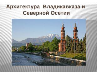 Архитектура Владикавказа и Северной Осетии