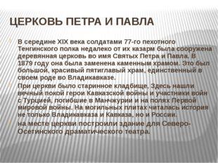 ЦЕРКОВЬ ПЕТРА И ПАВЛА В середине XIX века солдатами 77-го пехотного Тенгинско