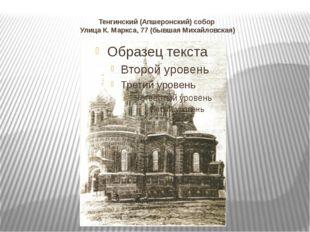 Тенгинский (Апшеронский) собор Улица К. Маркса, 77 (бывшая Михайловская)
