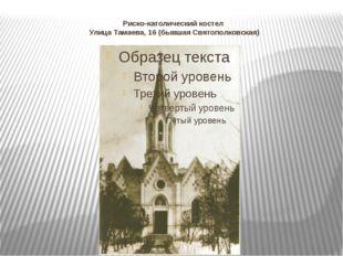 Риско-католический костел Улица Тамаева, 16 (бывшая Святополковская)
