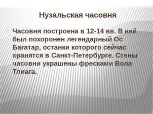 Нузальская часовня Часовня построена в 12-14 вв. В ней был похоронен легендар