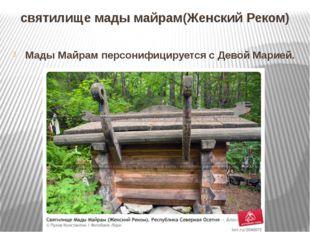 святилище мады майрам(Женский Реком) Мады Майрам персонифицируется с Девой Ма