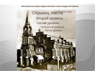 Лютеранская кирха (единственная такого вида на Кавказе