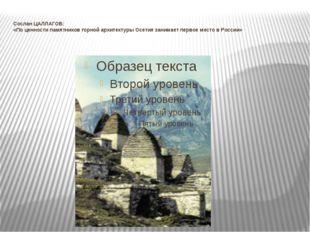 Сослан ЦАЛЛАГОВ: «По ценности памятников горной архитектуры Осетия занимает п