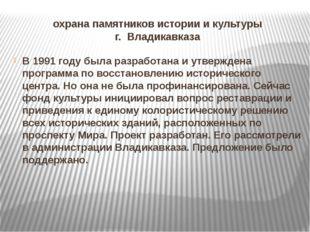 охрана памятников истории и культуры г. Владикавказа В 1991 году была разрабо
