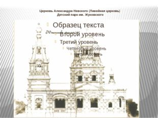Церковь Александра Невского (Линейная церковь) Детский парк им. Жуковского