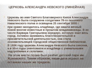 ЦЕРКОВЬ АЛЕКСАНДРА НЕВСКОГО (ЛИНЕЙНАЯ) Церковь во имя Святого Благоверного Кн