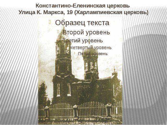 Константино-Еленинская церковь Улица К. Маркса, 19 (Харлампиевская церковь)