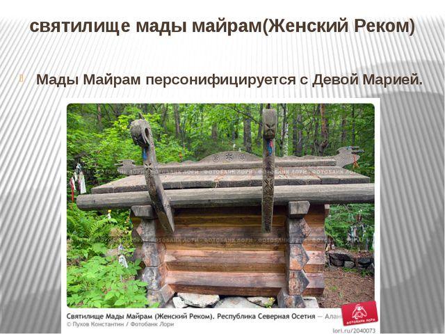 святилище мады майрам(Женский Реком) Мады Майрам персонифицируется с Девой Ма...