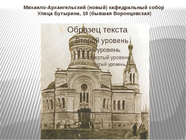 Михаило-Архангельский (новый) кафедральный собор Улица Бутырина, 10 (бывшая В...