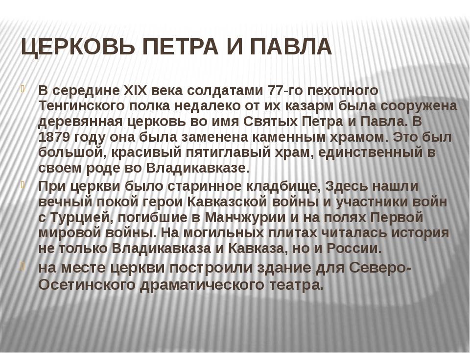 ЦЕРКОВЬ ПЕТРА И ПАВЛА В середине XIX века солдатами 77-го пехотного Тенгинско...