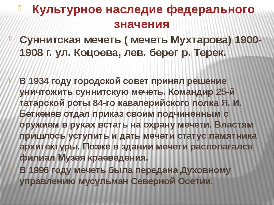 Культурное наследие федерального значения Суннитская мечеть ( мечеть Мухтаро...