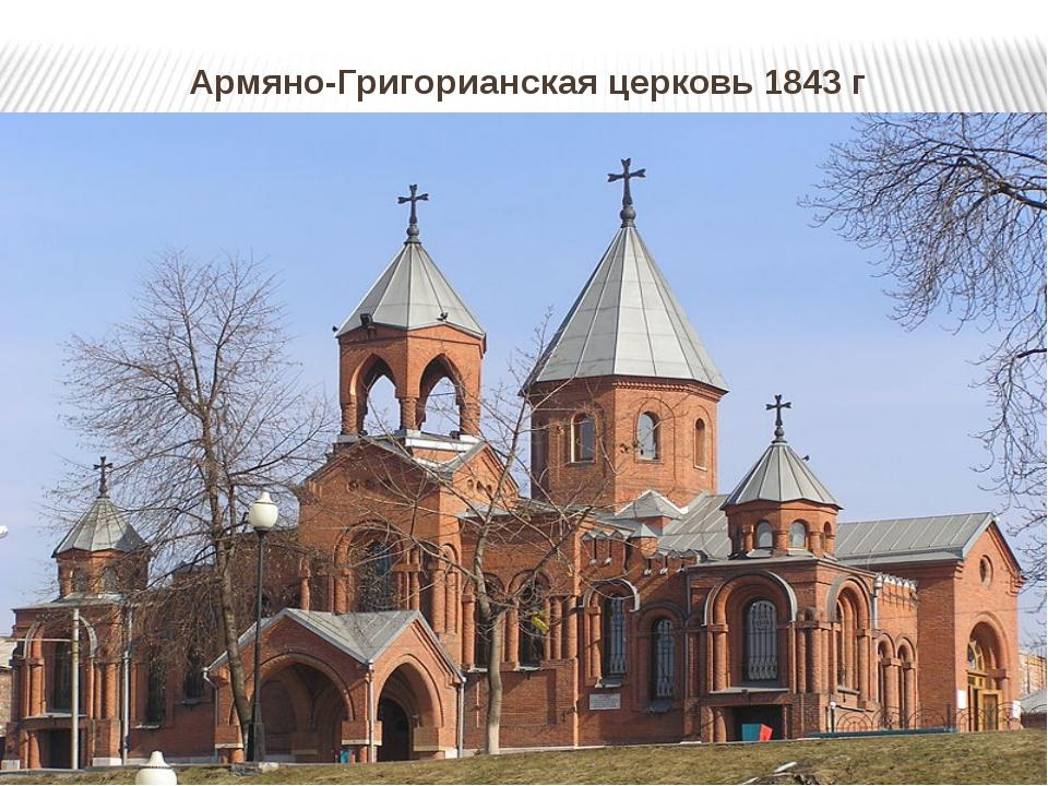 Армяно-Григорианская церковь 1843 г