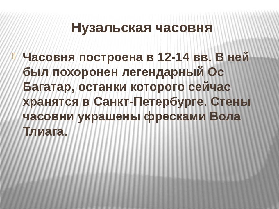 Нузальская часовня Часовня построена в 12-14 вв. В ней был похоронен легендар...