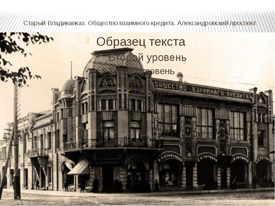 Старый Владикавказ. Общество взаимного кредита. Александровский проспект