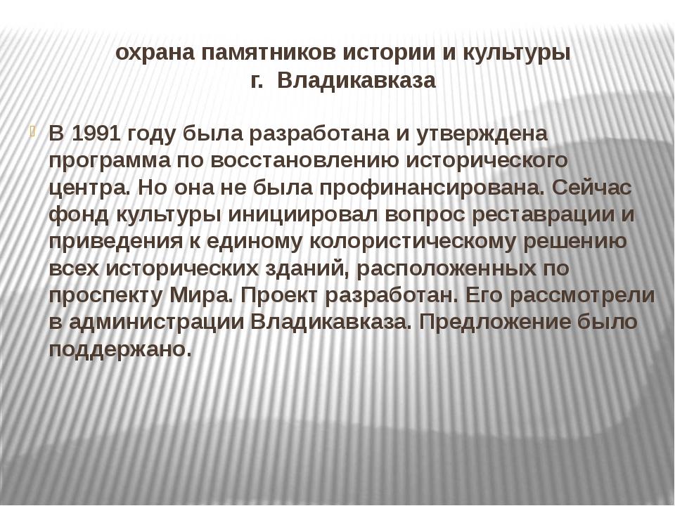 охрана памятников истории и культуры г. Владикавказа В 1991 году была разрабо...