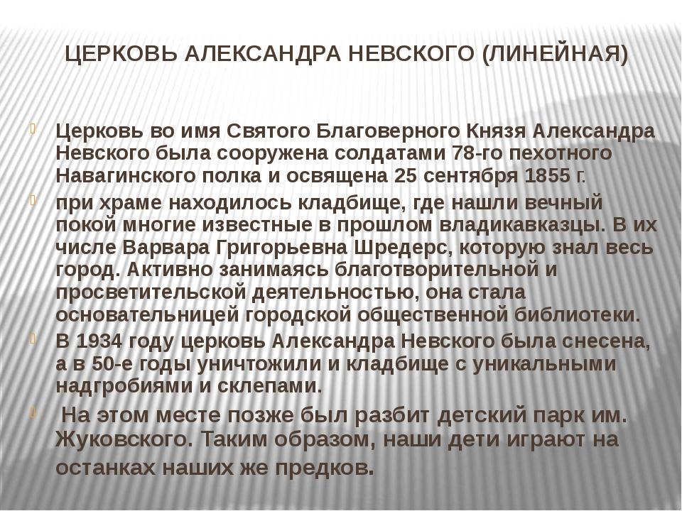 ЦЕРКОВЬ АЛЕКСАНДРА НЕВСКОГО (ЛИНЕЙНАЯ) Церковь во имя Святого Благоверного Кн...