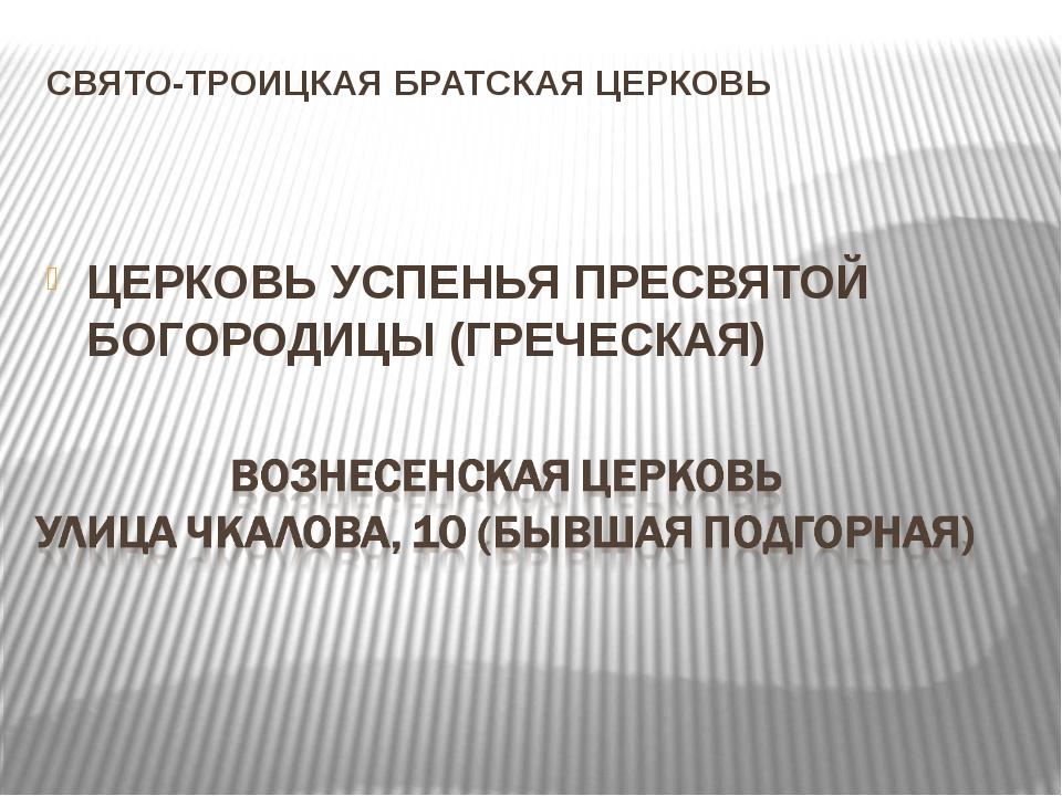 СВЯТО-ТРОИЦКАЯ БРАТСКАЯ ЦЕРКОВЬ ЦЕРКОВЬ УСПЕНЬЯ ПРЕСВЯТОЙ БОГОPОДИЦЫ (ГРЕЧЕСК...