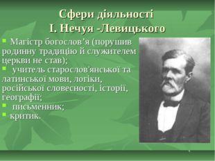 Сфери діяльності І. Нечуя -Левицького Магістр богослов'я (порушив родинну тра