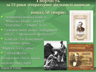 Творчість за 53 роки літературної діяльності написав понад 50 творів: Антикрі