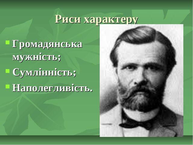 Риси характеру Громадянська мужність; Сумлінність; Наполегливість.