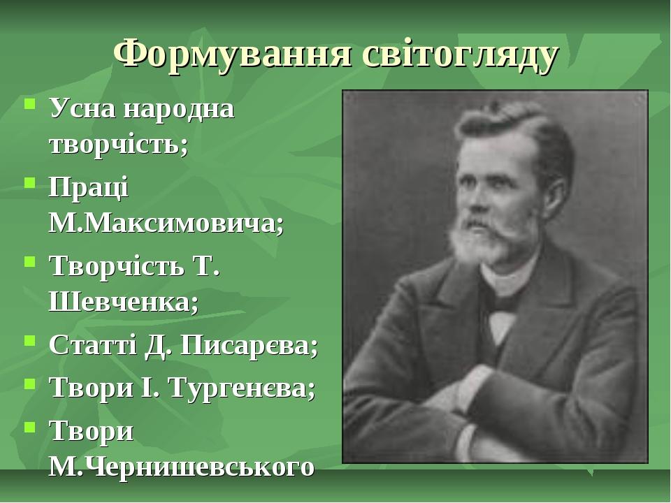 Формування світогляду Усна народна творчість; Праці М.Максимовича; Творчість...
