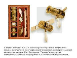 """В первой половине XVIII в. широкое распространение получил так называемый """"ру"""