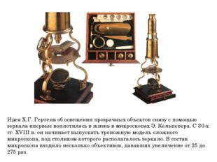 Идея Х.Г. Гертеля об освещении прозрачных объектов снизу с помощью зеркала вп