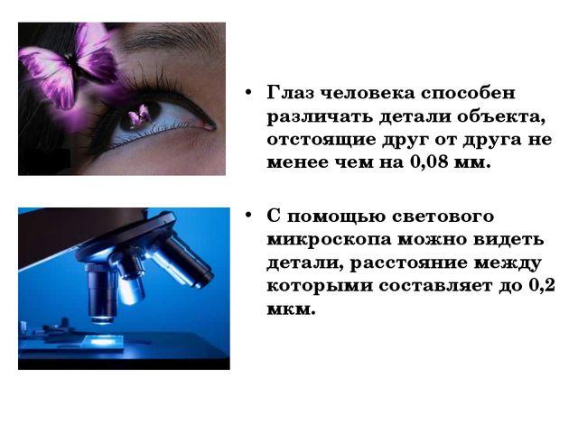 Глаз человека способен различать детали объекта, отстоящие друг от друга не м...