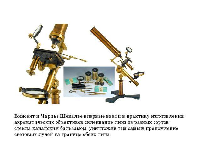 Винсент и Чарльз Шевалье впервые ввели в практику изготовления ахроматических...