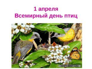 1 апреля Всемирный день птиц