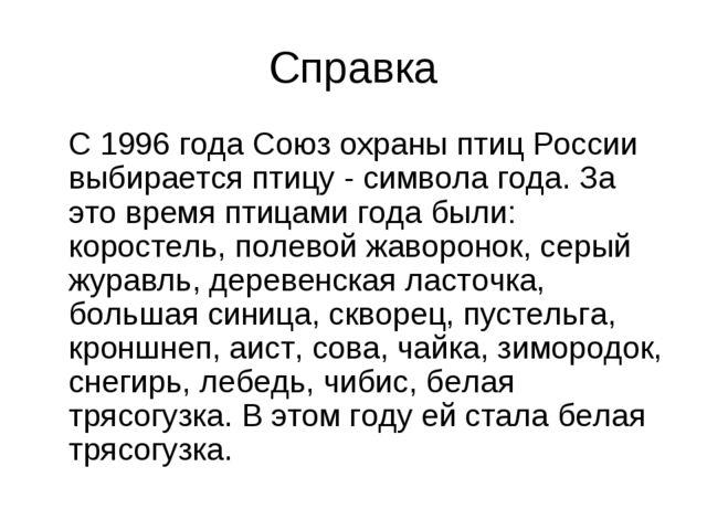 Справка С 1996 года Союз охраны птиц России выбирается птицу - символа года....